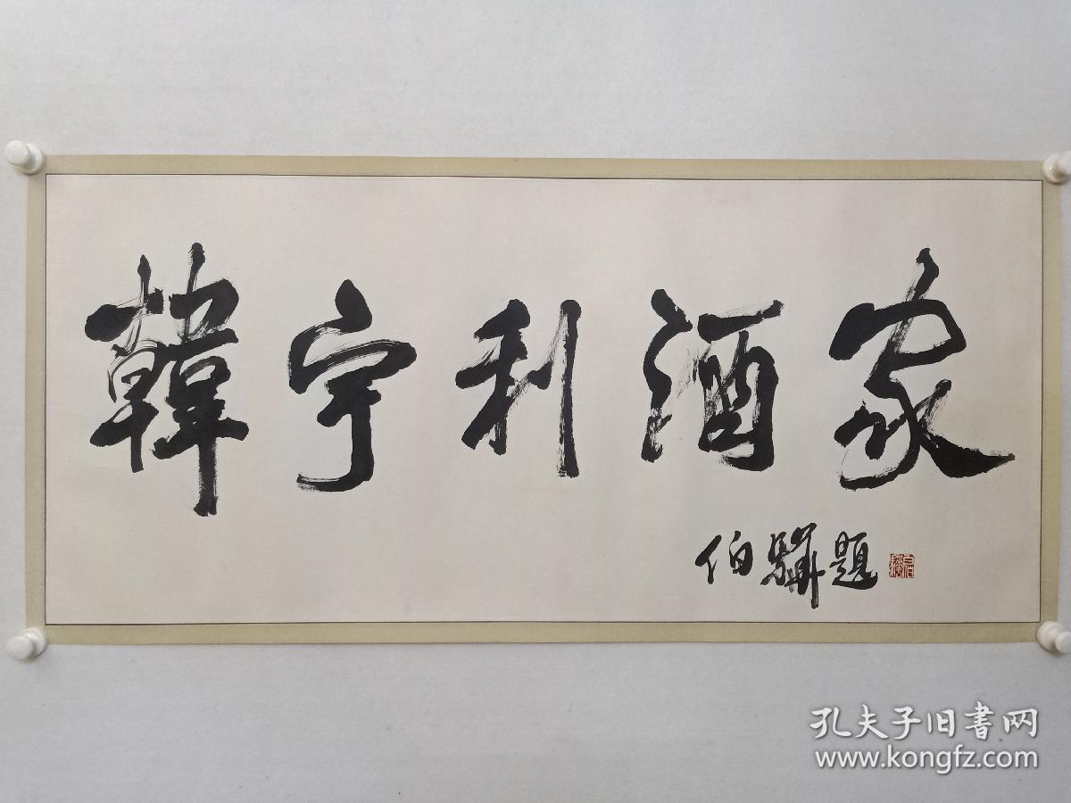 保真书画,白伯骅书法一幅,纸本镜心,尺寸55×122cm。