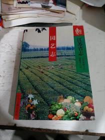 江苏省志 --园艺志