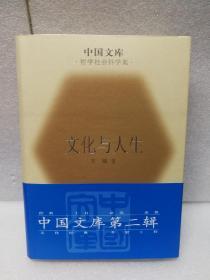 文化与人生(中国文库第二辑 布面精装 仅印500册)