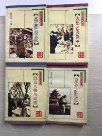 北京旧闻丛书(4本合售)旧京人物与风情、京都胜迹、古都艺海撷英、燕都说故(正版现货、内页干净)