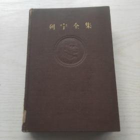 列宁全集 (35  第三十五卷 )布面精装 59年北京1版1印