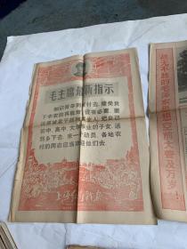 文革小报 上海红卫战报忠51-69,71-73,还有三份下乡上山,共25份,多主席像,有漫画,1968年