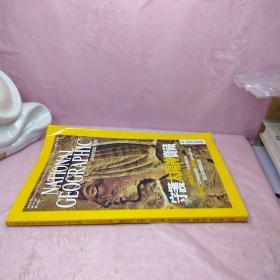 国家地理杂志(中文版)2003、11
