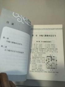 象棋布局精要丛书 五六炮布局 库存书 封皮撕下来了 可沾上 参看图片