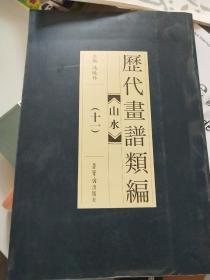 历代画谱类编:山水(11)