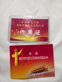 中国民主同盟阜新市第九次代表大会代表证 换届纪律提醒卡
