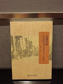 走进共和:日记所见政权更替时期亲历者的心路历程(1911-1912)