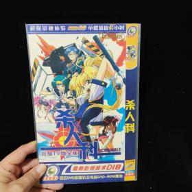 光盘DVD:杀人科【简装  1碟】