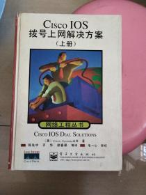 CISCO IOS拨号上网解决方案(上册)