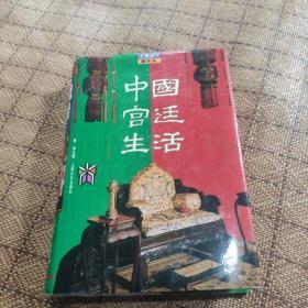 中国宫廷生活《精装》