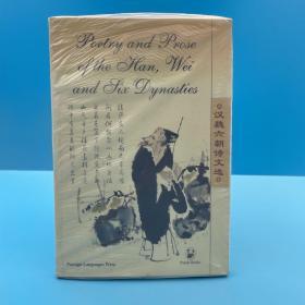 熊猫丛书:汉魏六朝诗文选 Poetry and Prose of the Han,Wei and Six Dynasties