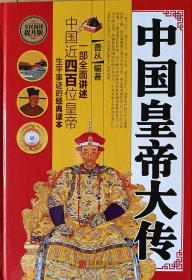 全民阅读 《中国皇帝大传》
