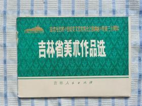 纪念毛主席《在延安文艺座谈会上的讲话》发表三十周年吉林省美术作品选