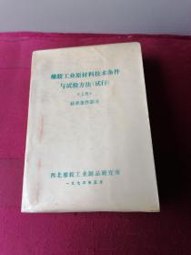 橡胶工业原材料技术条件与实验试行(上册) 技术条件部分