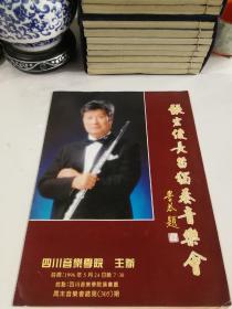 张宏俊长笛独奏音乐会 节目单