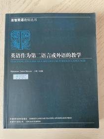 英语作为第二语言或外语的教学 圣智英语教师丛书 teching english a second or foreign language