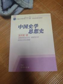 中国史学思想史