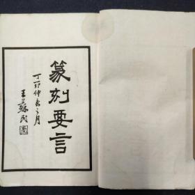 篆刻要言 民国 铅印(篆刻)