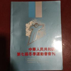 《中华人民共和国第七届冬季运动会会刊》1990年 大16开 私藏 书品如图