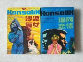 孔萨利克小说系列:谍网恋情+沙漠舞女(2本合售)