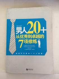 男人20+从优秀到卓越的7项修炼(瑕疵如图)