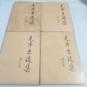 毛泽东选集(1-4)卷