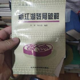 中国象棋新江湖残局破解