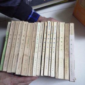 数理化自学丛书17本