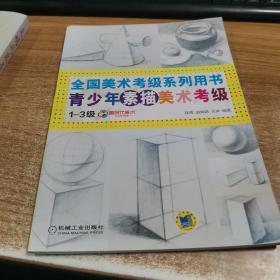 全国美术考级系列用书:青少年素描美术考级(1-3级)