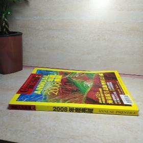 国家人文地理2008年度典藏