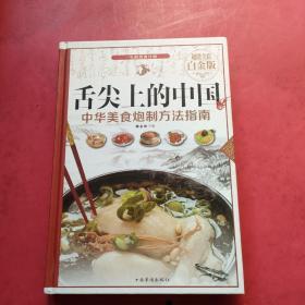 舌尖上的中国:中华美食炮制方法指南(超值全彩 白金版)精装16开