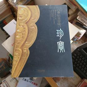 秦始皇帝陵珍宝