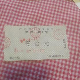 广州市交通委员会过路费发票
