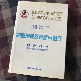 危急重症的诊断与治疗Wei Ji Chong Zheng De Zhen Duan Yu Zhi Liao.妇产科学