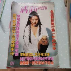 清新周刊 651