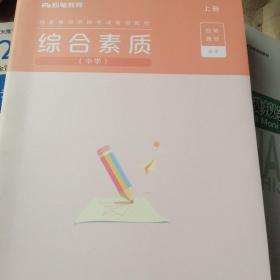 粉笔教育 国家教师资格考试专用教材 综合素质(中学)上册