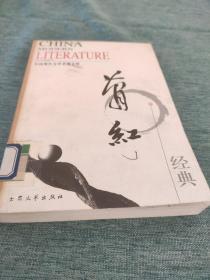 中国现代文学名著文集 萧红