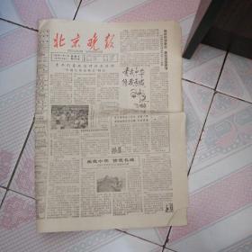 北京晚报 1984年7月6日