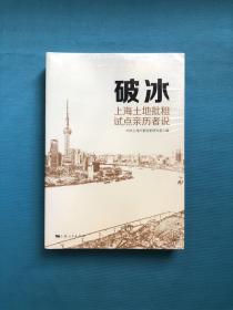 破冰:上海土地批租试点亲历者说 全新未拆封