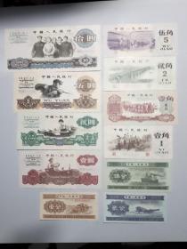 第三套人民币纸币钱币 大团结水印防伪全套11张背绿一角枣红一角