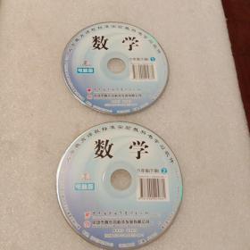 数学:六年级下册1-2  电脑版CD-ROM光盘 (人教版义务教育课程标准实验教科书学习光盘  无书  仅光盘2张)