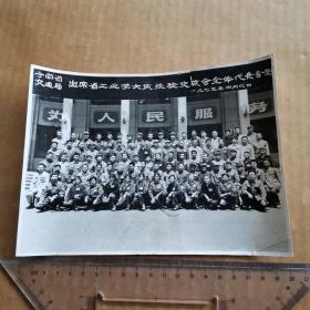 老照片:云南省交通局出席省工业学大庆经验交流会全体代表合影