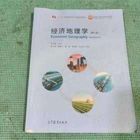 经济地理学(第三版)