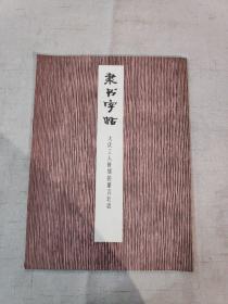 隶书字帖(大庆工人阶级的豪言壮语)