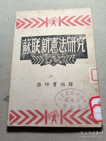 苏联新宪法研究
