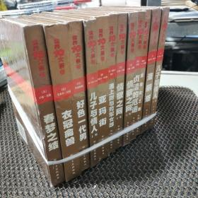 世界十大禁书  全12册