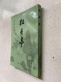 中国古典文学读本丛书:牡丹亭