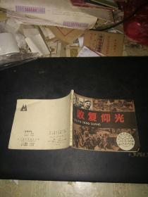精品连环画《收复仰光》(第二次世界大战战史画库=1990年3月1版(发行量仅5180册)