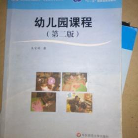 幼儿园课程学前教育第二版