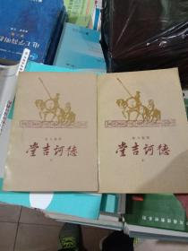 堂吉诃德(上下全两册)版画插图本   1987年北京二版一印,稀少